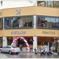 彰化縣美食 餐廳 飲料、甜品 多那之咖啡蛋糕烘焙 (彰化) 照片