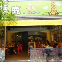 屏東縣美食 餐廳 異國料理 異國料理其他 找鹿Brunch早午餐店 照片