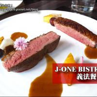 高雄市美食 餐廳 異國料理 法式料理 J-one Bistro 義法餐酒館 照片