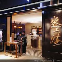 台北市美食 餐廳 中式料理 江浙菜 夜上海 照片