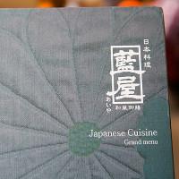 三十六雨風飄搖在藍屋日本料理 pic_id=1565861