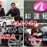 台北市休閒旅遊 租賃服務 汽車 和運租車 照片