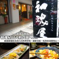 新北市美食 餐廳 異國料理 和魂屋日式輕食館 照片