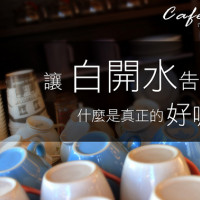 桃園市美食 餐廳 咖啡、茶 咖啡館 cafe 1989 照片