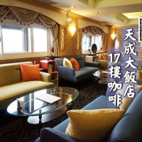 台北市美食 餐廳 咖啡、茶 咖啡館 天愁大飯店17樓咖啡廳 照片