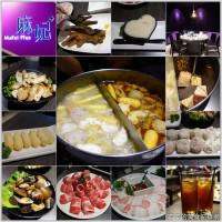 台北市美食 餐廳 火鍋 麻妃台北鍋物(復興店) 照片