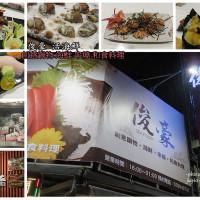 宜蘭縣美食 餐廳 中式料理 台菜 俊豪活海鮮 照片