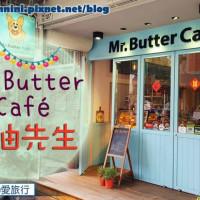 新北市美食 餐廳 飲料、甜品 MR.BUTTER 照片