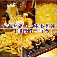 台中市美食 餐廳 異國料理 日式料理 澤喜手作洋食 照片