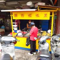 新北市美食 攤販 鹽酥雞、雞排 黑呱呱炸雞 照片