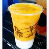 台南市美食 餐廳 飲料、甜品 飲料專賣店 丸作食茶 (凱旋店) 照片
