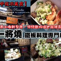 台中市美食 攤販 攤販燒烤 一將燒鐵板料理專門店 照片