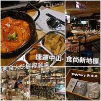 台北市美食 餐廳 異國料理 多國料理 FAVtory快食尚 照片