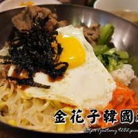 新北市美食 餐廳 異國料理 韓式料理 金花子韓式料理 照片