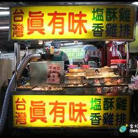 台北市美食 攤販 鹽酥雞、雞排 真有味鹽酥雞 照片