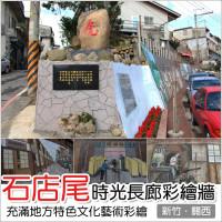 新竹縣休閒旅遊 景點 景點其他 石店尾時光長廊彩繪牆 照片