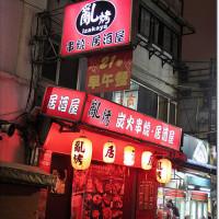 台北市美食 餐廳 異國料理 日式料理 亂烤串燒居酒屋 照片