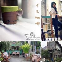 台中市美食 餐廳 咖啡、茶 咖啡館 13號咖啡 照片