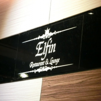 台北市美食 餐廳 飲酒 Lounge Bar Elfin Restaurant & Lounge 照片