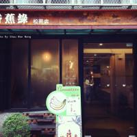 台北市美食 餐廳 速食 速食其他 香蕉綠Banagreen 照片