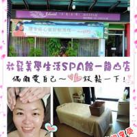 台南市休閒旅遊 運動休閒 SPA養生館 放鬆美學海洋SPA館 照片