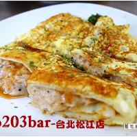 台北市美食 餐廳 速食 早餐速食店 Ap203bar-台北松江店 照片