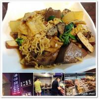 桃園市美食 餐廳 中式料理 小吃 滷味庭 照片