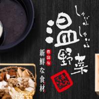 台北市美食 餐廳 火鍋 涮涮鍋 溫野菜 (信義誠品店) 照片
