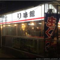 台中市美食 餐廳 異國料理 日式料理 リ味館(生鮮水產,現烤海鮮) 照片