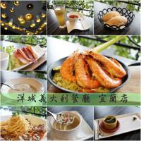 新北市美食 餐廳 異國料理 洋城義大利餐廳 照片