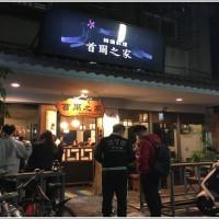 台北市美食 餐廳 異國料理 韓式料理 首爾之家 照片
