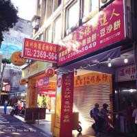 台北市美食 攤販 台式小吃 溫州街蘿蔔絲餅達人 照片