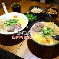 新北市美食 餐廳 異國料理 日式料理 喬町拉麵 照片