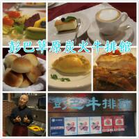 台北市美食 餐廳 異國料理 異國料理其他 彭巴草原炭火牛排館 照片