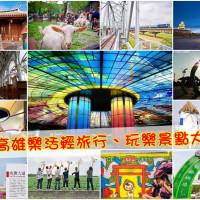高雄市休閒旅遊 景點 景點其他 高雄樂活輕旅行、玩樂景點大補帖 ! 照片