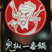 新竹市 美食 餐廳 火鍋 麻辣鍋 鬼椒一番鍋(新竹店) 照片