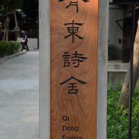 台北市休閒旅遊 景點 景點其他 齊東詩舍 照片