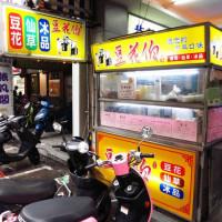 新北市美食 攤販 冰品、飲品 大仁街豆花伯 照片