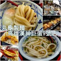高雄市美食 餐廳 異國料理 日式料理 丸龜製麵 (漢神巨蛋店) 照片