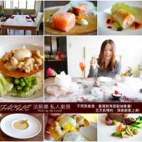 台北市美食 餐廳 異國料理 法斯樂私人廚房 照片