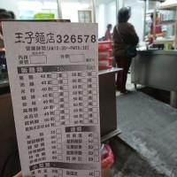 台東縣美食 餐廳 中式料理 麵食點心 王子麵店 照片