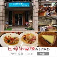 桃園市美食 餐廳 咖啡、茶 咖啡、茶其他 回憶紙飛機 zhi fei ji caf'e 照片