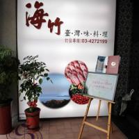 桃園市美食 餐廳 中式料理 台菜 海竹 台灣味料理 照片