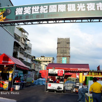 台中市休閒旅遊 景點 觀光夜市 微笑世紀國際觀光夜市 照片