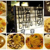 台中市美食 餐廳 異國料理 義式料理 隨便 CHIN TSAI 照片