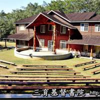 南投縣休閒旅遊 景點 景點其他 三育基督書院 照片