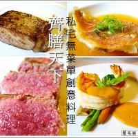 台北市美食 餐廳 異國料理 多國料理 齊膳天下 照片