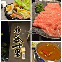 新竹市美食 餐廳 火鍋 鼎盛十里 鍋の物 照片