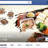 新竹市美食 餐廳 餐廳燒烤 燒肉 銅盤嚴選韓式烤肉 照片