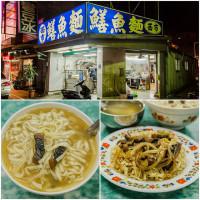嘉義市美食 餐廳 中式料理 熱炒、快炒 西市鱔魚麵 照片